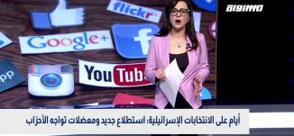 بانوراما سوشيال: أيام على الانتخابات الإسرائيلية.. استطلاع جديد ومعضلات تواجه الأحزاب