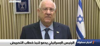 الرئيس الإسرائيلي يدعو لنبذ خطاب التحريض ،اخبار مساواة 01.09.2019، قناة مساواة