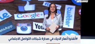 بانوراما سوشيال: #أنقذوا أنهار الديك في صدارة شبكات التواصل الاجتماعي
