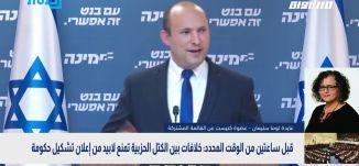 بانوراما مساواة: ترقب إسرائيلي قبل ساعات من انتهاء التفويض الممنوح للابيد لتشكيل حكومة