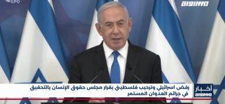 أخبار مساواة: رفض اسرائيلي وترحيب فلسطيني بقرار مجلس حقوق الإنسان بالتحقيق في جرائم العدوان المستمر