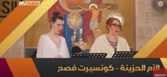 الأم الحزينة .. موسيقى كلاسيكية وأوبرا! - العناوين الرئيسية  - ح24- الباكستيج- 8.4.2018 ،مساواة