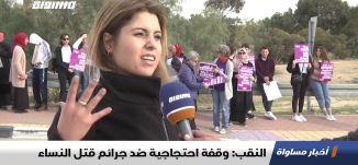 النقب: وقفة احتجاجية ضد جرائم قتل النساء، تقرير،اخبار مساواة،17.01.2020،قناة مساواة