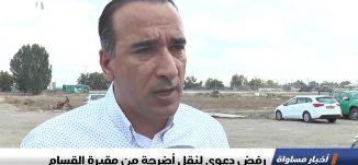 تقرير : رفض دعوى لنقل أضرحة من مقبرة القسام، اخبار مساواة، 21-10-2018-مساواة