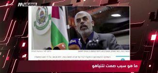 """رأي اليوم : تحذيرات بإسرائيل من أنّ قصف بطاريات الـ """"S300""""  ،الكاملة،مترو الصحافة،7-10-2018"""