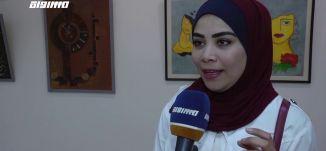 """معرض """"""""عين على غزة"""""""" معرض يبرز إبداع الشباب في قطاع غزة،مراسلون16.03.20"""