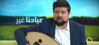 استقبال العام الجديد بالغناء والعزف - محمد موسى - #صباحنا_غير- 1-1-2017 - مساواة