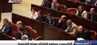 الكنيست يستعد لافتتاح دورته الشتوية، اخبار مساواة،14-10-2018-مساواة