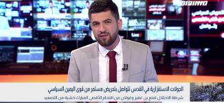 بانوراما مساواة: الجولات الاستفزازية في القدس تتواصل وحكومة بينيت تستعد لنشر الاتفاقيات الائتلافية