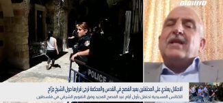 بانورما مساواة: الاحتلال يعتدي على المحتفلين بعيد الفصح  والمحكمة ترجئ قرارها حول الشيخ جرّاح