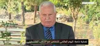 الأمم المتحدة تدعو للتضامن مع الشعب الفلسطيني،حمد علي طه.عمر خمايسي،طلب الصانع،تغطية خاصة