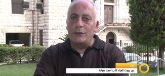 الأب أمجد صبارة - بيوت العزاء-1-10-2015- قناة مساواة الفضائية -صباحنا غير - Musawa Channel