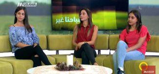 إنجازات رياضية  لنساء عربيات - دعاء سليمان ، تهليل مصاروة ، امينة مسعود -  صباحنا غير- 29-9-2017 - مساواة