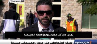 تقرير : حيفا: احتجاجات على عرض مجسمات مسيئة ،اخبار مساواة،11.1.2019، مساواة