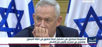 أخبار مساواة: عرس لم تكتمل فرحته في دير الاسد والحكومة الاسرائيلية تفشل في تمديد قانون لم الشمل