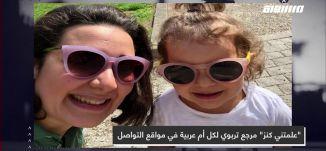 """""""علمتني كنز"""" مرجع تربوي لكل أم عربية في مواقع التواصل،غزل بغدادي،المحتوى في رمضان،الحلقة 16"""