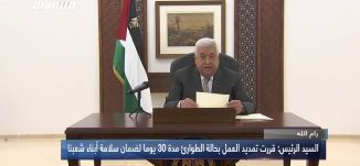 كلمة السيد الرئيس يعلن من خلالها تمديد العمل بحالة الطوارئ لـ 30 يوما - قناة مساواة الفضائية