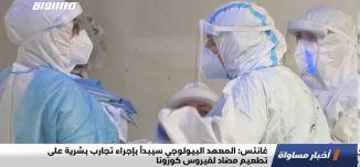 غانتس: المعهد البيولوجي سيبدأ بإجراء تجارب بشرية على تطعيم مضاد لفيروس كورونا،اخبار مساواة،06.08.20