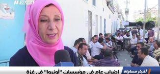 """إضراب عام في مؤسسات """"أونروا"""" في غزة ، اخبار مساواة، 2-10-2018-مساواة"""