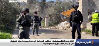 الخارجية الفلسطينية: تطالب الجنائية الدولية بسرعة فتح تحقيق في جرائم الاحتلال ومستوطنيه