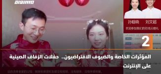 60 ثانية - المؤثرات الخاصة والضيوف الافتراضيون..  حفلات الزفاف الصينية على الإنترنت ،10.05.2020