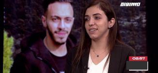 شقيقة بشار حكروش توصل رسالتها بعد مقتله لكم أيضًا،آلاء حكروش،المحتوى، 14.10.2019