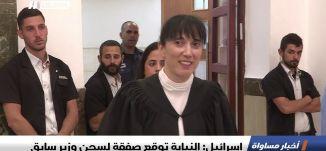 إسرائيل: النيابة توقع صفقة لسجن وزير سابق ،اخبار مساواة،9.1.2019، مساواة