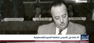 أخبار مساواة: 57 عاما على تأسيس منظمة التحرير الفلسطينية