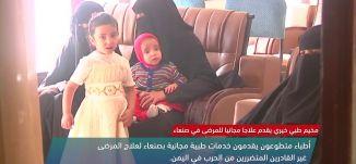قناة مساواة الفضائية -view finder- 3-3-201 - مخيم طبي خيري يقدم علاجآ مجانيآ للمرضى في صنعاء