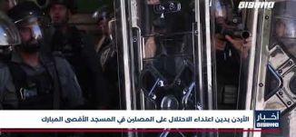 أخبار مساواة: الأردن يدين اعتداء الاحتلال على المصلين في المسجد الأقصى المبارك