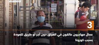 َ60 ثانية -عمال مهاجرون عالقون في العراق دون أجر أو طريق للعودة بسبب كورونا -28.06.20.مساواة
