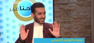 منصات التواصل الاجتماعي: آخر الأخبار والمعلومات،ايهاب بطو،صباحنا غير،1-3-2019،قناة مساواة