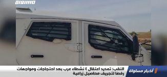 النقب: تمديد اعتقال 4 نشطاء عرب بعد احتجاجات ومواجهات رفضا لتجريف محاصيل زراعية،اخبارمساواة،24.02.21