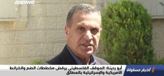 أبو ردينة: الموقف الفلسطيني يرفض مخططات الضم والخرائط الأمريكية والإسرائيلية بالمطلق،اخبارمساواة28.6