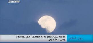 ظاهرة فلكية : القمر الوردي العملاق الاكبر لهذا العام يضيء سماء الارض -حول العالم-قناة مساواة