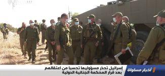 إسرائيل تحذر مسؤوليها تحسبا من اعتقالهم بعد قرار المحكمة الجنائية الدولية،اخبارمساواة،08.02.2021