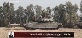 معاريف : بحسب حماس الحرب على الأبواب إحتمالات الحرب في الايام القريبة!! ، مترو الصحافة، 4.2.2018