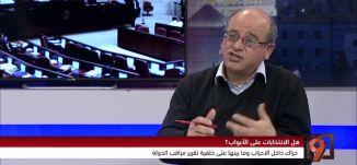 هل الانتخابات البرلمانية على الأبواب؟ - محمد زيدان - التاسعة مع رمزي حكيم - 3-3-2017 - مساواة
