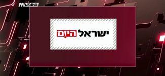 عرب 48 : الجنائية الدولية تحذر إسرائيل: هدم الخان الأحمر جريمة حرب،مترو الصحافة،20-10-2018
