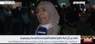 """بانوراما مساواة:""""أمهات من أجل الحياة"""" يتظاهرن في تل أبيب رفضا لجرائم العنف في المجتمع العربي تل ابيب"""