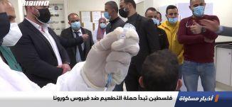 فلسطين تبدأ حملة التطعيم ضد فيروس كورونا،اخبارمساواة،03.02.2021،قناة مساواة
