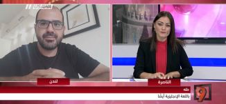 """مسرحية """"طه"""" وعروض باللغة الانجليزية - عامر حليحل - التاسعة - 14.7.2017 - قتاة مساواة"""