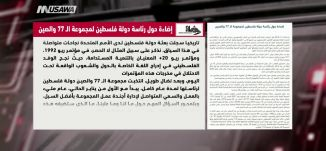 وفا : إضاءة حول رئاسة دولة فلسطين لمجموعة الـ 77 والصين  ،مترو الصحافة،15-1-2019-مساواة