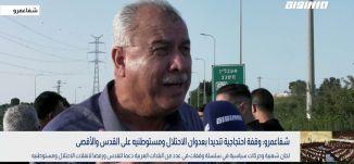 بانوراما مساواة: شفاعمرو.. وقفة احتجاجية تنديدا بعدوان الاحتلال ومستوطنيه على القدس والأقصى