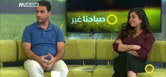 مؤتمر البناء والمسكن بالمجتمع العربي - هبة بواردي ، شادي خليلية - صباحنا غير- 18.9.2017