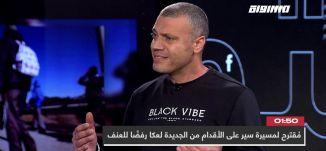 مُقترح لمسيرة سير على الأقدام من الجديدة لعكا رفضًا للعنف،علاء حاج،المحتوى 16.12.19