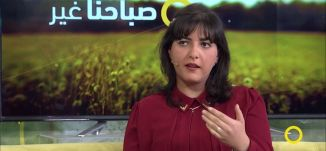أسرارٌ أبقتها القدسُ معي - نسب أديب حسين (أديبة وكاتبة ) - #صباحنا غير - 3-3-2017 - قناة مساواة