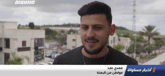 يومان على الانتخابات: الأنظار على العرب، تقرير،اخبار مساواة،29.02.2020،قناة مساواة