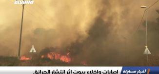 إصابات وإخلاء بيوت إثر انتشار الحرائق،اخبار مساواة 17.07.2019، قناة مساواة