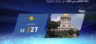 حالة الطقس في البلاد - 25-9-2017 - قناة مساواة الفضائية - MusawaChannel
